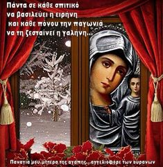 Religious! Day Wishes, Holy Spirit, Koi, Prayers, Words, Greek, Movie Posters, Live, Holy Ghost