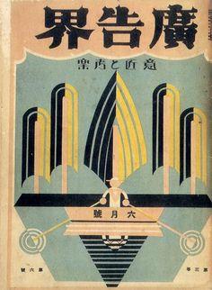 """Modernist Japanese design -- The Advertising World"""" magazine cover, June 1926"""