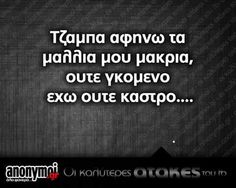 Find images and videos about quotes and greek on We Heart It - the app to get lost in what you love. Funny Greek, Greek Quotes, Find Image, We Heart It, Lol, How To Get, Humor, Words, Memes