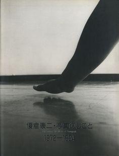 榎倉康二写真の仕事1972-1994