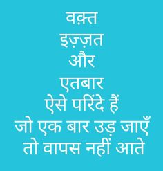 Hindi Quotes On Life, New Quotes, Life Quotes, Overlays Instagram, Motivational Picture Quotes, Love Husband Quotes, Zindagi Quotes, Queen Quotes, Good Morning Quotes