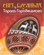This is my favorite pysankar and his book was created by Vira Manko, as a memorial.