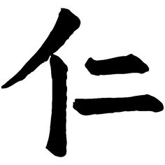 Pegatinas: Benevolencia Benevolence (M) #vinilo #adhesivo #decoracion #pegatina #chino #japonés #tatuaje #TeleAdhesivo