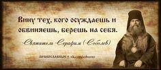 † православный христианин - Мудрые советы и мысли святых отцов | OK.RU
