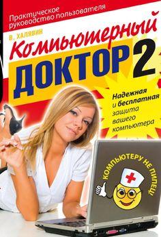 Компьютерный доктор 2 by василий калгушкин - issuu