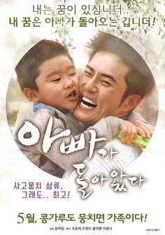 [Video] Added new video preview for the Korean movie 'Dad is Back' @ HanCinema :: The Korean Movie and Drama Database