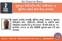 Junior Clerk of ‪#‎Gujarat‬ ‪#‎Maritime‬ Board arrested by ‪#‎ACB‬ #Gujarat. Jawahar Ramchandra Danani junior clerk, class 3 #Gujarat #Maritime Board ‪#‎Gandhinagar‬ was caught ‪#‎redhanded‬ by #ACB #Gujarat on 29th ‪#‎September‬ 2015 while accepting a ‪#‎bribe‬ of Rs. 50000/- for complainant's ‪#‎sports‬ craft ‪#‎registration‬. Support #ACB for fight against ‪#‎corruption‬. Call #ACB on 1064.