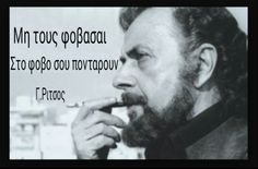 Writers And Poets, Greek Words, Greek Quotes, Greeks, Screenwriting, Famous People, Qoutes, Psychology, Personality