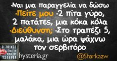 Funny Greek, Funny Statuses, Greek Quotes, Funny Quotes, Humor Quotes, Funny Moments, Some Fun, Jokes, Messages
