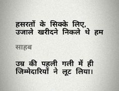 Quotes and Whatsapp Status videos in Hindi, Gujarati, Marathi Two Line Quotes, Love Song Quotes, Good Thoughts Quotes, Soul Quotes, Wisdom Quotes, Words Quotes, Dear Zindagi Quotes, Readers Quotes, Chanakya Quotes