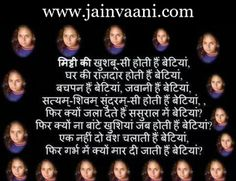 पुत्रों से पुत्री बढ़कर माता-पिता की करे फिक्र करती सच्चे दिल से प्यार फिर उसका हो क्यों तिरस्कार  #jainism #hinduism #beti #savegirlchild  www.jainvaani.com