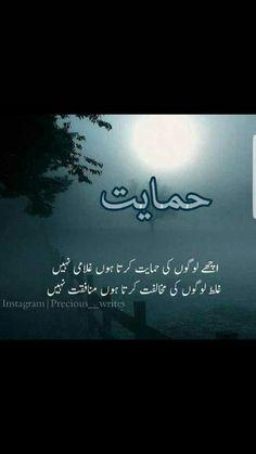 Poetry Quotes In Urdu, Love Poetry Urdu, My Poetry, Poetry Books, New Quotes, Urdu Quotes, Quotations, Love Quotes, Best Poetry Ever