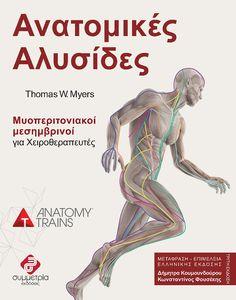 Anatomy Trains Aνατομικές Aλυσίδες Mυοπεριτονιακοί Μεσημβρινοί για Χειροθεραπευτές 3η έκδοση Anatomy, Health Fitness, Comic Books, Train, Memes, Cover, Comic Strips, Zug, Animal Jokes