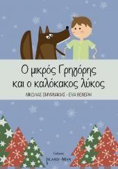 Ο μικρός Γρηγόρης και ο καλόκακος λύκος Christmas Mood, Christmas Ornaments, Craft Activities, Free Ebooks, Audio Books, Books To Read, Fairy Tales, Diy Crafts, Reading