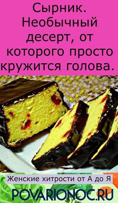 Simply Recipes, Sweet Recipes, Cake Recipes, Ukrainian Recipes, Cheesecakes, Sweet Tooth, Bakery, Good Food, Food And Drink