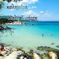 Good Morning Wednesday, Beach, Water, Outdoor, Gripe Water, Outdoors, The Beach, Beaches, Outdoor Games