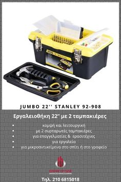 Εργαλειοθήκη Jumbo  22'' με 2 ταμπακιέρες.  Κομψή και λειτουργική με 2 συρταρωτές ταμπακιέρες. Ιδανική για επαγγελματίες &  ερασιτέχνες #Jumbo_Εργαλειοθήκες #οργανωση_γραφειου #εργαλειοθηκη_πλαστικη