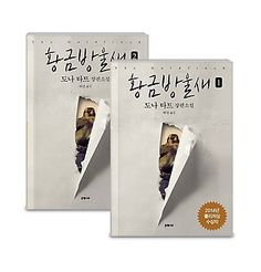 황금방울새 1,2/도나 타트 - KOREAN FICTION TARTT DONNA 2015 V.1, V.2