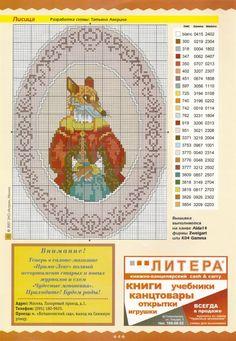 Gallery.ru / Фото #2 - ЧМ ручная вышивка 2007 01 - tymannost