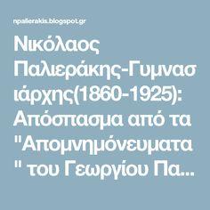 """Νικόλαος Παλιεράκης-Γυμνασιάρχης(1860-1925): Απόσπασμα από τα """"Απομνημόνευματα"""" του Γεωργίου Παλιεράκη"""