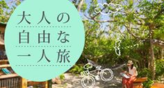 大人の自由な一人旅<br/>実現できる24施設 Web Banner, Banners, Hot Springs, Banner Design, Hotels And Resorts, Christmas Bulbs, Holiday Decor, Natural, Spa Water