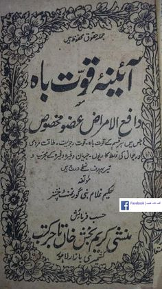 Kitab ul by sarfraz shah - issuu Free Books To Read, Free Pdf Books, Free Books Online, Free Ebooks, Read Books, Book Names, Health Book, Health Advice, Marriage
