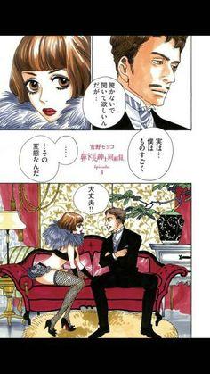 Memoirs of Amorous Gentlemen by Moyoco Anno