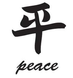 Peace * Japanese Symbol Uppercase Vinyl Living Wall Sticker - Many Sizes Colors Chinese Symbol Tattoos, Japanese Tattoo Symbols, Japanese Symbol, Japanese Kanji, Japanese Sleeve Tattoos, Chinese Symbols, Japanese Words, Japanese Art, Rune Tattoo