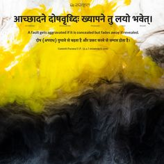 A simple yet very meaningful thought from Ganesh Puran about dealing with mistakes. A fault gets aggravated if it is concealed but fades away if revealed. Sanskrit Quotes, Sanskrit Mantra, Sanskrit Tattoo, Gita Quotes, Vedic Mantras, Sanskrit Words, Hindi Quotes, Hamsa Tattoo, Qoutes