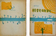 korean book covers from the 60's from lost in e minor