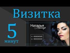 Создание визитки в Photoshop CS6 - Полезные советы - Видео в Воскресенске - Воскресенск-Инфо