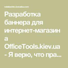 Разработка баннера для интернет-магазина OfficeTools.kiev.ua - Я верю, что правильный рекламный баннер на сайте продает! И абсолютно не важно, что именно. Важно, как он это делает http://natalushko.besaba.com/portfolio/razrabotka-bannera-bosch/