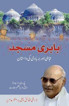 babri-masjid-450 Islamic Books In Urdu, Political Books, History Books, Good Books, This Book, Politics, Pdf, Free, Historia