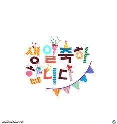 Happy Birthday Frame, Birthday Frames, Happy Birthday Cards, Happy Birthday Typography, 70th Birthday Parties, Framed Tv, Free Vector Illustration, Typography Design, Vector Free