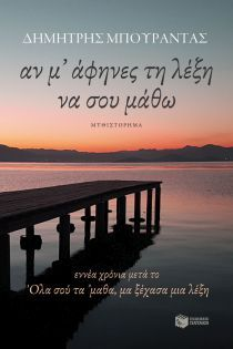 ΑΝ Μ ΑΦΗΝΕΣ ΤΗ ΛΕΞΗ ΝΑ ΣΟΥ ΜΑΘΩ Book Lovers, Books To Read, Literature, Greek, Public, Film, Beach, Water, Outdoor