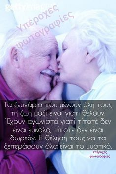 Couple Presents, Greek Culture, Greek Quotes, Forever Love, Psychology, Personality, Love Quotes, Wisdom, Relationship