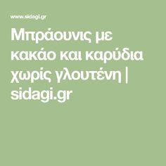 Μπράουνις με κακάο και καρύδια χωρίς γλουτένη   sidagi.gr
