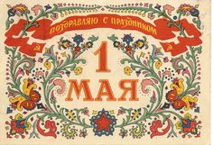 soviet postcards2
