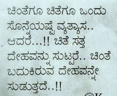 310 Best Kannada Images Quote Life Quotes About Life Quotes Of Life