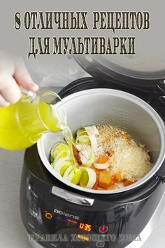 #мультиварка #рецепты Meat Cooking Times, Cooking Recipes, Healthy Recipes, Ketogenic Recipes, Russian Recipes, Tasty Dishes, Dessert, Food Porn, Good Food