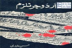 Urdu Journalism by Hassan Abdi Learning Guide Book Free Download pdf