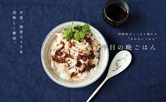 鶏肉飯のレシピ・作り方 | 暮らし上手