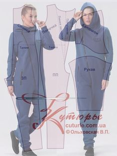 Hoodie Pattern, Jumpsuit Pattern, Pants Pattern, Sewing Dolls, Sewing Clothes, Dress Sewing Patterns, Clothing Patterns, Sewing Hacks, Sewing Projects