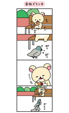 So cute! Rilakkuma Wallpaper, Cute Characters, Kawaii, Concept, Draw, My Favorite Things, Comics, Animals, Living Alone