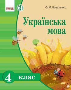 4 klas ukrajinska mova kovalenko 2015 ros