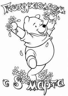 раскраска поздравление с 8 марта для детского сада