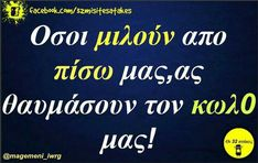 Qoutes, Funny Quotes, Greek Quotes, Instagram Quotes, English Quotes, True Stories, Life Is Good, Haha, Humor