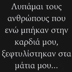 Picture Quotes, Love Quotes, Inspirational Quotes, Quotes Quotes, Quotes About Haters, Mindfulness Quotes, Greek Quotes, Relationship Quotes, Relationships