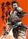 Chidaruma Kenpōonorera Ni Tsugu by Hiroshi Hirata   Tweet  manga Chidaruma Kenpou Onorera Ni Tsugu  http://pic.twitter.com/vWa9WPAMrt   Apiwe (@iMeang) June 13 2017  Chidaruma Kenpōonorera Ni Tsugu by Hiroshi Hirata My rating: 5 of 5 stars  View all my reviews  2017 at 01:31AM a word today June 16 Literate Manga Other