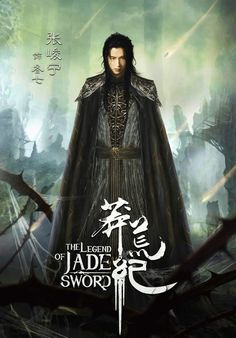 The Legend of Jade Sword  莽荒纪 (2017) #posters